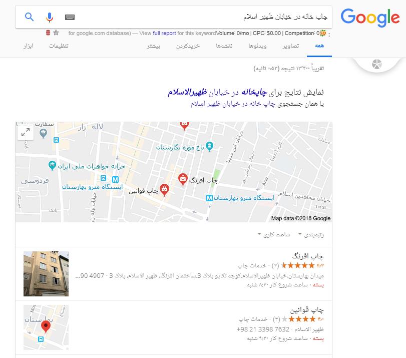 سئو-محلی-روی-گوگل